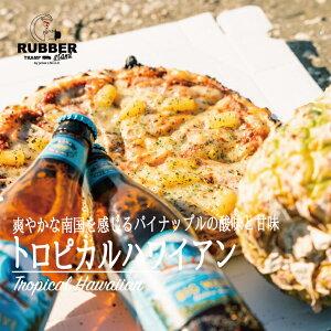直径約25cm/窯焼きトロピカルハワイアンピザ オリジナルピザソースに、ロースハムとパイナップルのトッピング