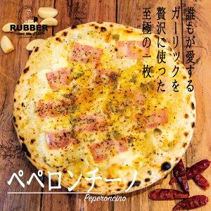 直径約25cm/窯焼きペペロンチーノ ソースはかけず、チーズとニンニクオリーブオイル ピザ 冷凍ピザ おうちでピザ