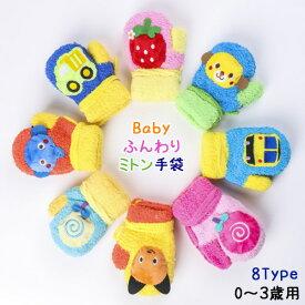 ベビー ミトン手袋 ふわふわあったかベビー手袋 0歳 1歳 2歳 3歳