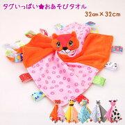 赤ちゃんの大好きなタグがいっぱいタオルタグ付きタオルタグタオル遊びタオルおもちゃ玩具
