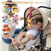 赤ちゃんの大好きなタグ付きベビーカートイ