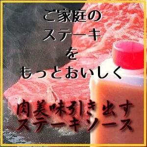 生ステーキソース