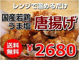 【送料無料】【限定】国産若鶏使用!うま塩唐揚げ4パックセット。ビールのおつまみやお弁当のおかずにレンジで簡単にできます!台所を汚しませんよ。から揚げ。からあげ*北海道は送料別途600円お願いいたします。10P30Nov14