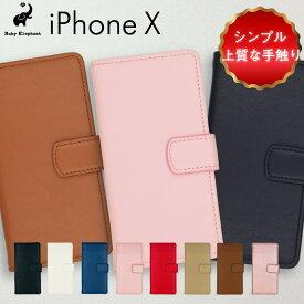 iphone x ベルト付き 手帳型ケース カード収納 スタンド機能 便利 スマホケース アイフォン x 手帳型 マグネット式 レザー 上質 革 おしゃれ かわいい かっこいい カラフル ハイクラス プレゼント