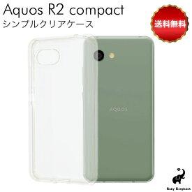 aquos r2 compact クリア ケース カバー スマホケース アクオス アール 2 コンパクト ケース 803sh sh-m09 透明 ソフト TPU 柔らかい 柔軟 衝撃吸収 シンプル 高品質 薄型 スリム デコ デザイン きれい