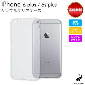 iphone6splus ケース カバー クリアケース iphone6plus クリア ケース スマホケース アイフォン6splus ケース アイフォン6plus 透明 ソフト TPU 柔らかい 柔軟 衝撃吸収 シンプル 高品質 薄型 スリム デコ デザイン きれい