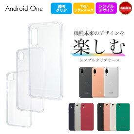android one s7 x5 s5 x4 s4 x3 s3 s2 s1 507sh digno j 704kc g 602kc クリア ケース カバー スマホケース アンドロイドワン s7 x5 s5 x4 s4 x3 s3 s2 s1 507sh digno j g ケース 透明 ソフト TPU 柔らかい 柔軟 衝撃吸収 シンプル 高品質 薄型 スリム デコ デザイン きれい