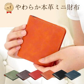 イタリアンレザー ミニ財布 二つ折り財布 小さい財布 コインケース レディース メンズ 全5色 牛革 カード入れ カラバリ豊富 おしゃれ かわいい 小銭入れ コンパクト 薄い 軽い 薄型 シンプル ブランド HANATORA