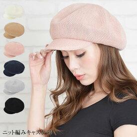 d58cb00305be6 【ゆうメール便送料無料】キャスケット 帽子 帽 ハット ニット 紫外線対策 UV対策