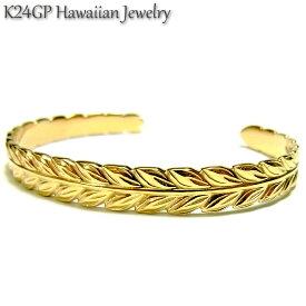 ハワイアンジュエリー バングル K24gp 24kgp K24gp K24 イエローゴールド メンズ レディース 記念日 誕生日 プレゼント ギフト サージカルステンレス
