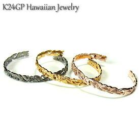 ハワイアンジュエリー バングル プルメリア カレイキニ レディース メンズ K24ゴールドコーティング ピンクゴールド ブラック プレゼント ギフト インスタ サージカルステンレス sss