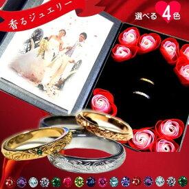 ハワイアンジュエリー ペアリング ゴールド 誕生日 プレゼント 結婚指輪 マリッジ マリッジリング ペアアクセサリー 花 入浴剤 写真フレーム カップル サージカルステンレス