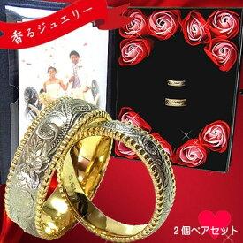 ペアリング ペアハワイアンジュエリー イエローゴールド カップル 誕生日 プレゼント 結婚指輪 マリッジリング 花 入浴剤 写真フレーム カップル フラワー サージカルステンレス
