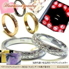 ペアリング ペアハワイアンジュエリー カップル 記念日 誕生日 プレゼント 結婚指輪 マリッジ マリッジリング 花 入浴剤 写真フレーム カップル フラワー サージカルステンレス