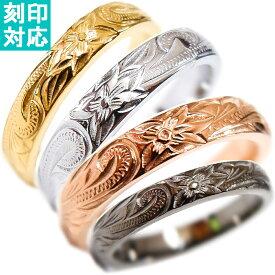 ハワイアンジュエリー 指輪 ステンレスリング サージカルステンレス