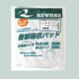 REWARD (レワード) 野球 パッド AC-01 ヒップパッド 大人サイズ