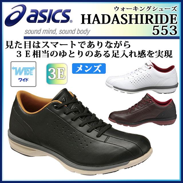 asics アシックス ウォーキング シューズ TDW553 HADASHIRIDE553 ハダシライド 裸足感覚 スタイリッシュ 軽量 3E相当 ゆったり メンズ