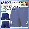 ASICS shorts WB TRAINING SHORT XRW301 asics rugby shorts