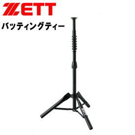 ゼット 野球 打撃練習用バッティングティ 収納袋付き BM282 ZETT