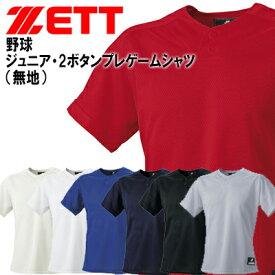 エスエスケイ 野球 ジュニアトレーニングシャツ 2ボタンゲームシャツ 無地 BW1660J SSK