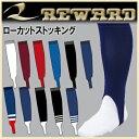 レワード 野球 ローカットストッキング ST-560 フリーサイズ 天竺編 REWARD
