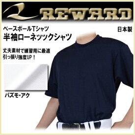 レワード 野球 半袖ローネッックシャツ TS-37 丈夫で練習着に最適! トレーニングTシャツ REWARD