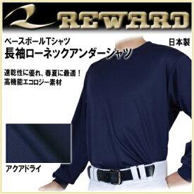 レワード 野球 ベースボールウエア TS-74 長袖ローネックアンダーシャツ ロングスリーブ 速乾性に優れベトつかない 【メンズ】REWARD