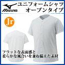 MIZUNO 少年野球ユニフォーム シャツ オープンタイプ 12JC6F88 ミズノ ジュニア