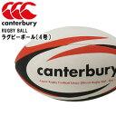 ☆ カンタベリー ラグビーボール(4号) 小学校高学年用 日本ラグビー協会認定球 レースなし Canterbury AA02685