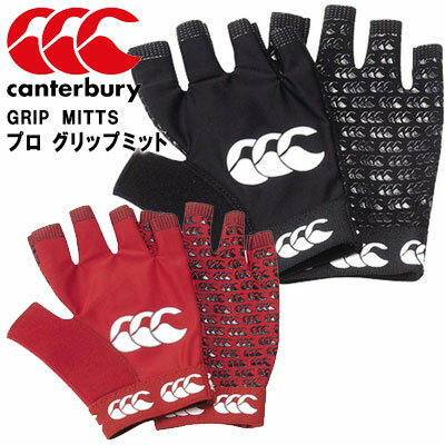 ☆ カンタベリー ラグビーグローブ プログリップミット トレーニングや実戦練習に最適です GRIP MITTS Canterbury AA05816