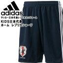 アディダス ジュニアサッカーパンツ KIDS日本代表 ホーム レプリカショーツ トレーニングハーフパンツ adidas AAN20