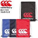 カンタベリー ラグビーバッグ ナップサック MULTI PACK 練習着や着替えの仕分け、シューズバッグとしても使えるアイテムです Canterbury AB0...
