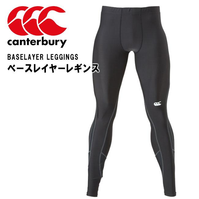 カンタベリー ラグビーインナースロングパンツ ベースレイヤーレギンス BASELAYER LEGGINGS Canterbury RG15514
