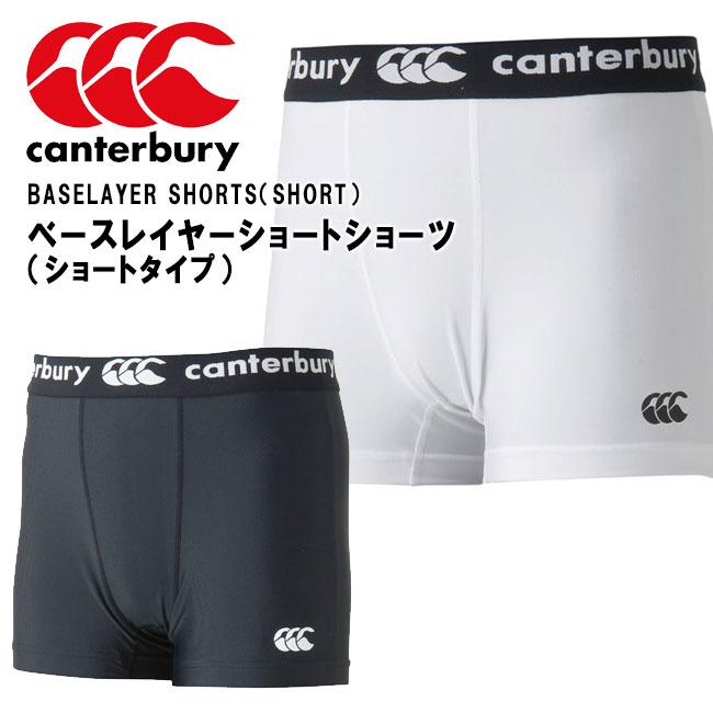 カンタベリー ラグビーインナーパンツ ベースレイヤーショートショーツ Canterbury RG20000