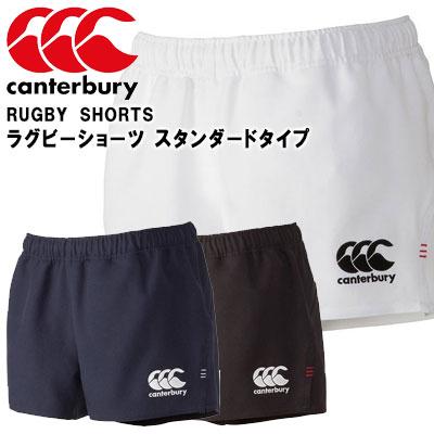 カンタベリー ラグビーパンツ ラグビーショーツ スタンダードタイプ ラグパン 股下寸法:7cm RUGBY SHORTS Canterbury RG26010