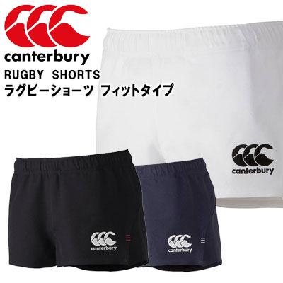 カンタベリー ラグビーパンツ ラグビーショーツ フィットタイプ ラグパン 股下寸法:6cm RUGBY SHORTS Canterbury RG26012