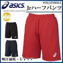 アシックス トレーニングパンツ Jrハーフパンツ XW5701 asics バレーボール 吸汗速乾 UVケア ジュニア
