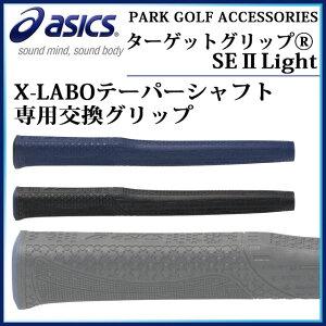 アシックス パークゴルフアクセサリー ターゲットグリップⓇSEIILight GGP804 asics X-LABOテーパーシャフト専用交換グリップ