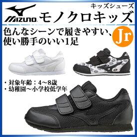 MIZUNO キッズシューズ モノクロキッズ K1GD1540 ミズノ 使い勝手のいい1足 キッズ・ジュニア