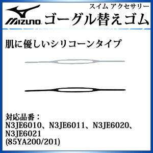 ミズノ 水泳アクセサリー ゴーグル替えゴム N3JG6010 MIZUNO 【55cmx9mm】【5個入り】