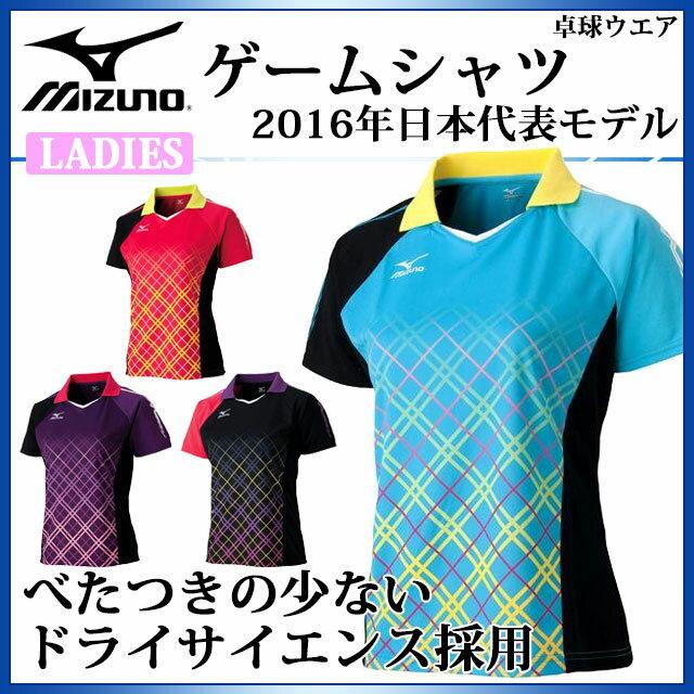 MIZUNO 卓球ウエア ゲームシャツ 2016年日本代表モデル 82JA6202 ミズノ べたつきの少ないドライサイエンス採用 レディース