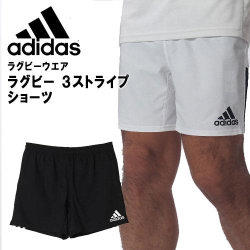 アディダス ラグビーパンツ 3ストライプショーツ クライマライト adidas KBU79