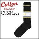 コットントレーダース ラグビーソックス ショートストッキング ブラック×イエロー×ホワイト Cotton TRADERS CS167