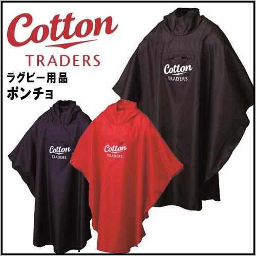 コットントレーダース ラグビー ポンチョ レインウエア フリーサイズ コンパクト収納 Cotton TRADERS CTZ002