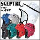 セプター ラグビー ヘッドギア 日本ラグビーフットボール協会認定商品 IRB承認商品 カラー ヘッドキャップ SCEPTRE SP177C
