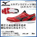 MIZUNO マラソンシューズ エキデンスピリットDR2 エキスパート U1GD1640 ミズノ 軽さと素足感覚を追求!!駅伝をはじめ…