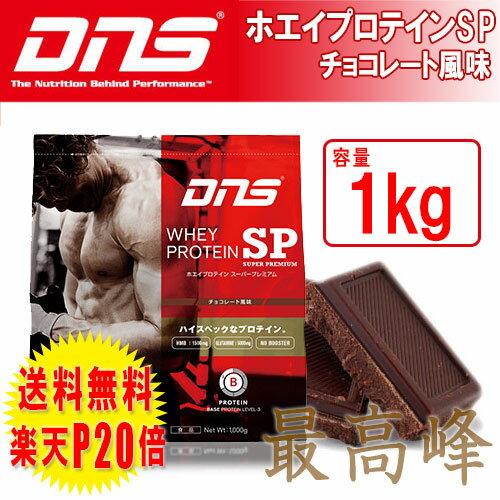 ☆ DNS スーパープレミアム 1kg チョコレート風味 ホエイプロテインSP 身体を極限までデカくしようと考えているなら迷わずこれしかない HMB グルタミン NO BOOSTER®(アルギニン・シトルリン)1,000mg配合