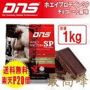 ☆ DNS スーパープレミアム 1kg チョコレート風味 ホエイプロテインSP 身体を極限までデカくしようと考えているなら迷わずこれしかない HMB グルタミン...