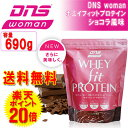 ☆ DNS woman ホエイフィットプロテイン/ショコラ風味 690g ホエイプロテイン100% 効率よくフィットネス効果を上げるプロテイン。女性に必要な栄養素を詰め込みました。