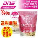 ☆ DNS woman ホエイフィットプロテイン/ミルクティー風味 690g ホエイプロテイン100% 効率よくフィットネス効果を上げるプロテイン。飲んで美しく...